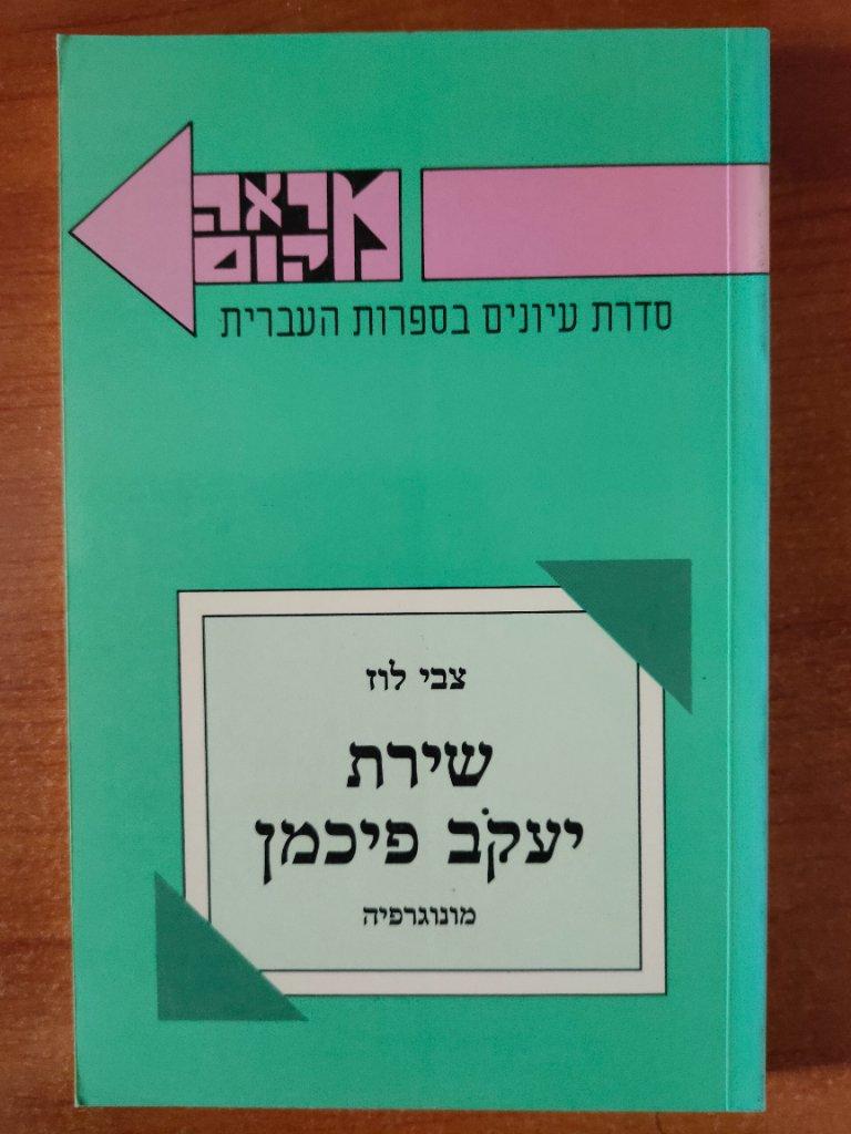 שירת יעקב פיכמן - צבי לוז